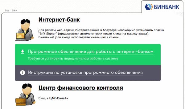 ibank2 вход в систему бинбанк