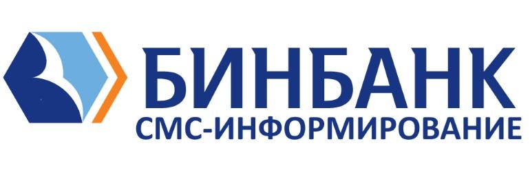 бинбанк смс информирование