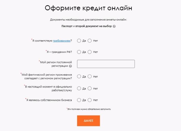 оформление онлайн заявки