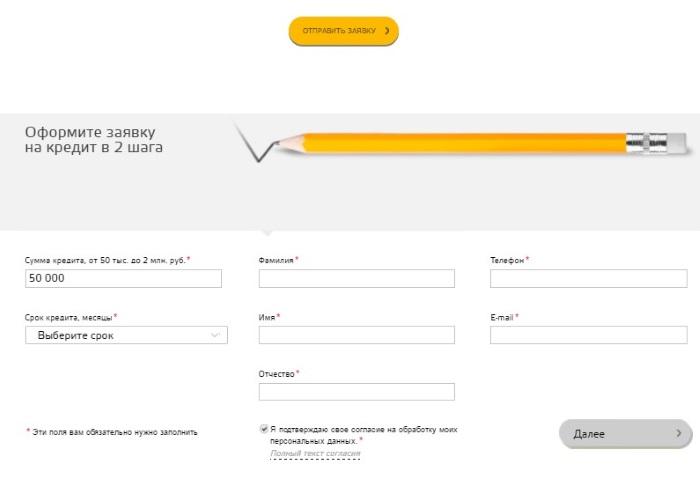 рефинансирование кредита бинбанк онлайн заявка