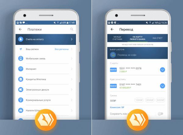 бинбанк онлайн приложение