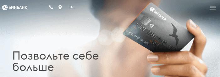 платиновая банковская карта клиента