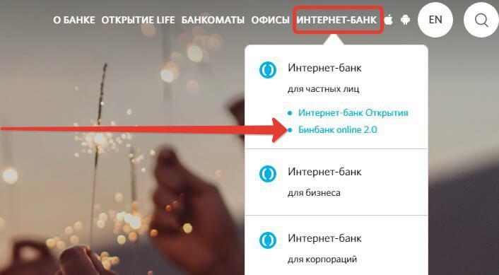 интернет-банк бинбанк онлайн