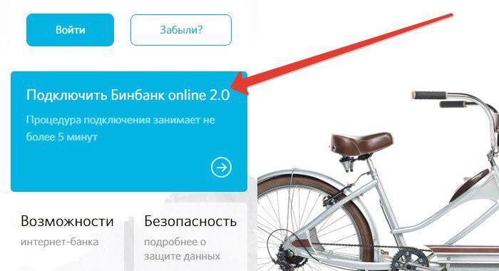 подключение бинбанк онлайн