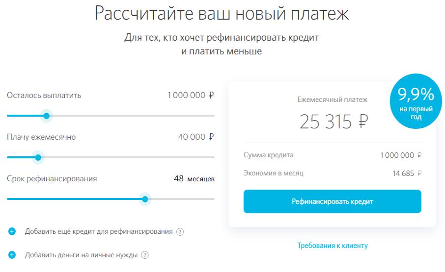 рефинансирование банк открытие калькулятор