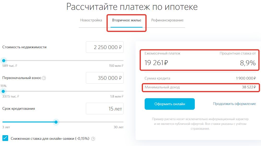 банк открытие ипотека на вторичное жилье калькулятор