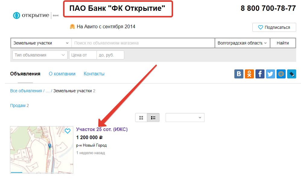банк открытие на авито