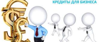 банк открытие кредит для бизнеса