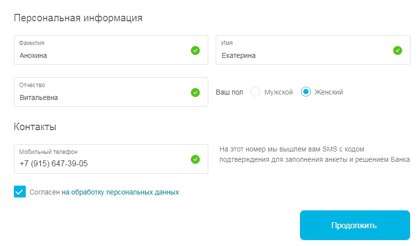 онлайн заявка