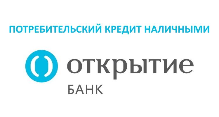 банк открытие потребительский кредит наличными