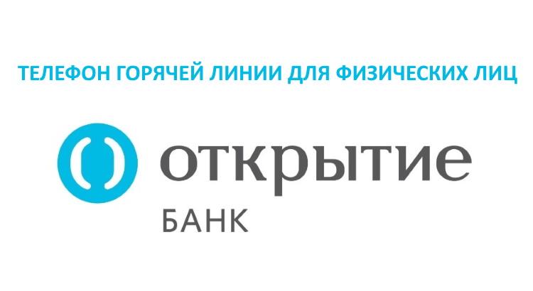 банк открытие телефон горячей линии