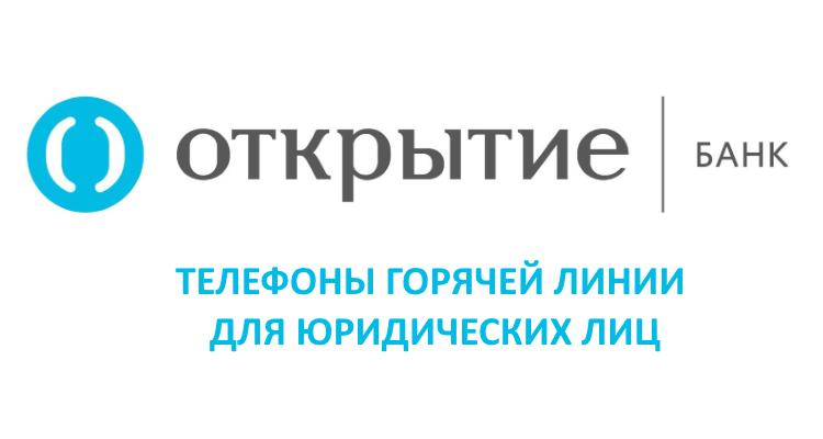 банк открытие техподдержка юридических лиц телефон