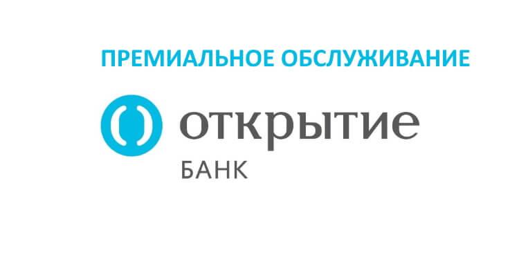 банк открытие премиальное обслуживание