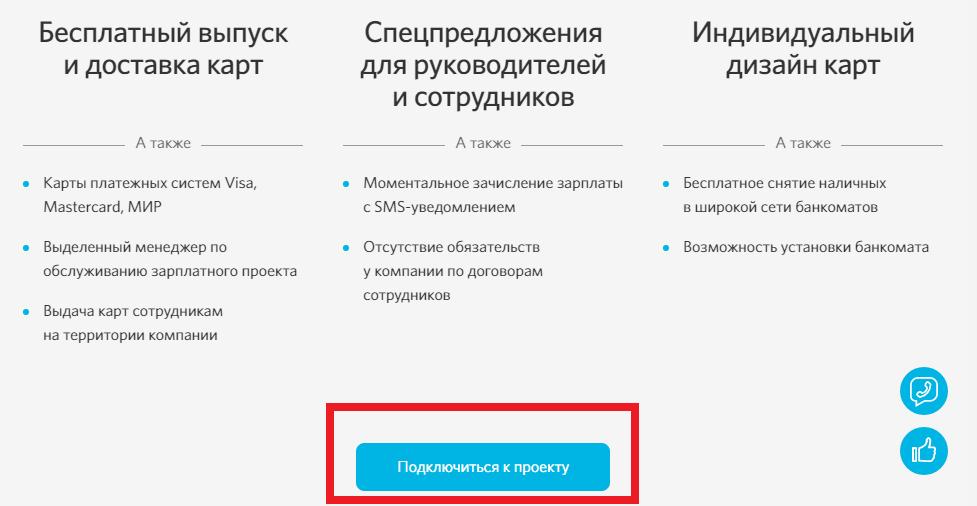 банк открытие зарплатный проект