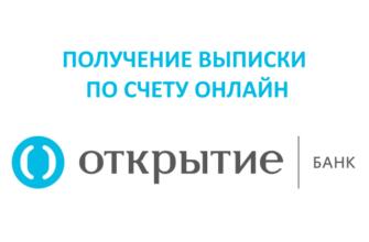 банк открытие выписка онлайн