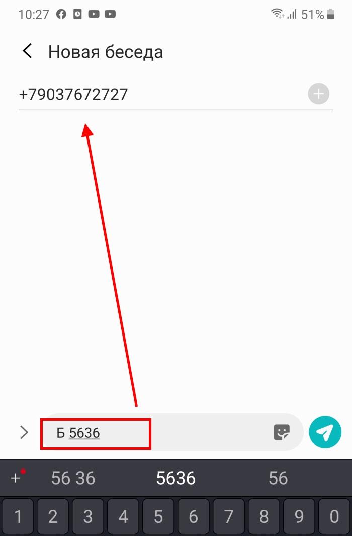 проверка баланса карты открытие через смс