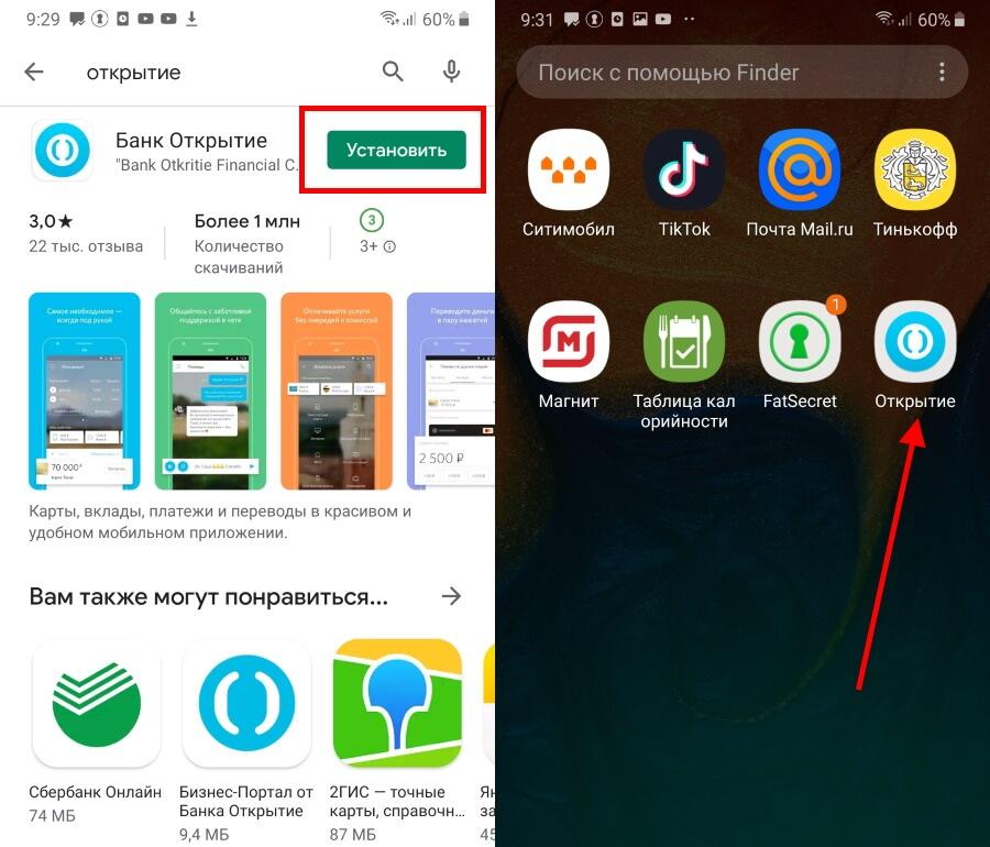 приложение банк открытие на андроид