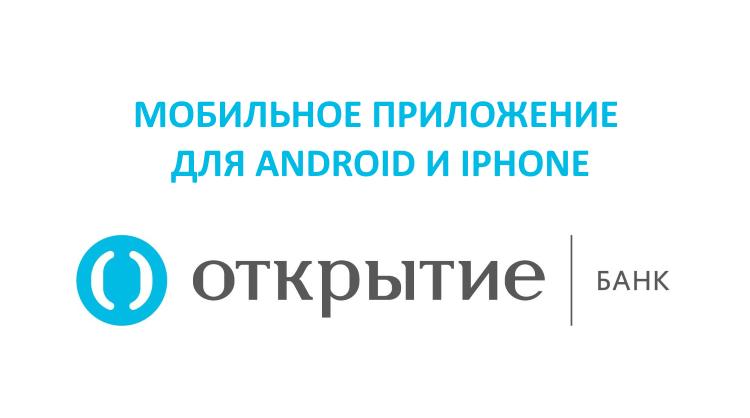 мобильное приложение банк открытие