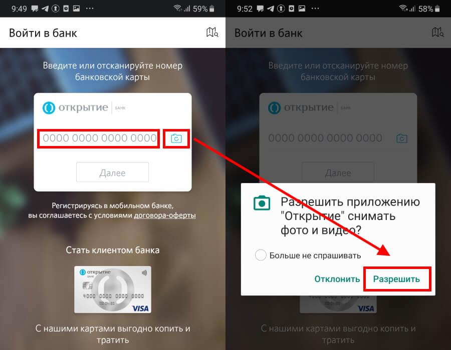 вход в мобильный банк