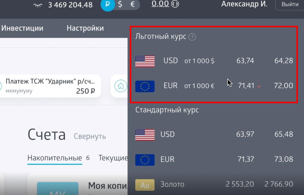 курс валют в интернет-банке открытие