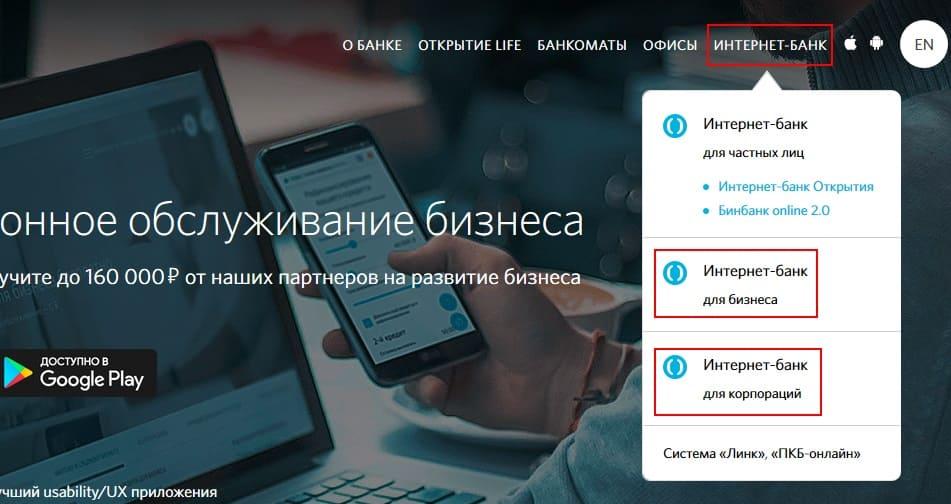 интернет банк открытие для юридических лиц