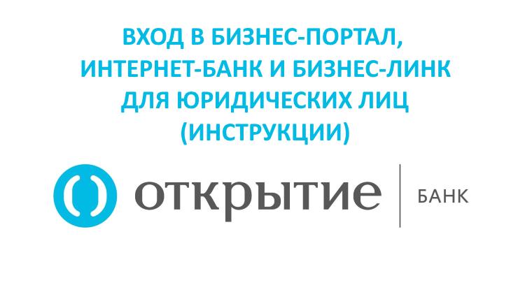 Горячая линия Банка ФК Открытие