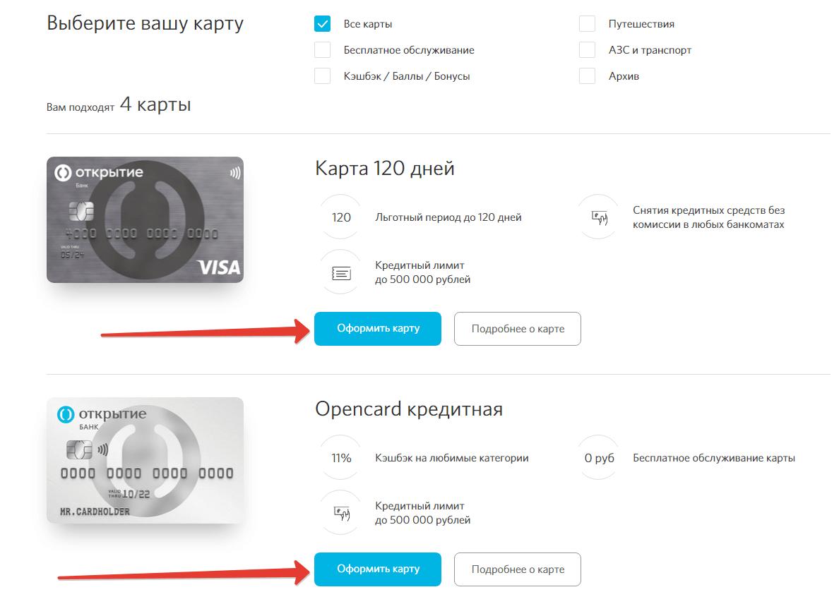 оформление кредитной карты открытие