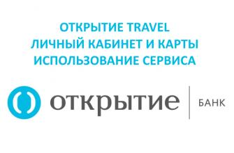 travel открытие