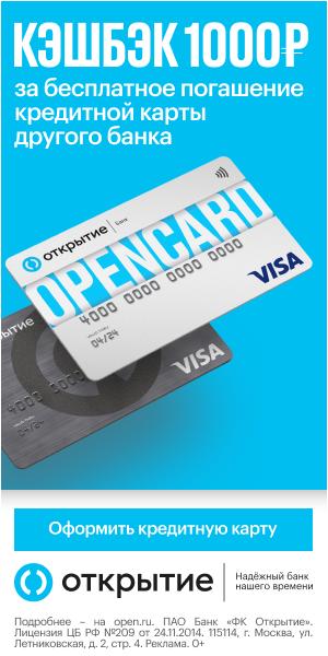 Потребительские кредиты Открытие