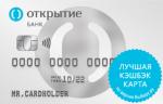 OpenCard cashback